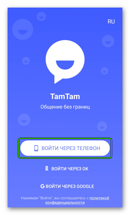 Войти через телефон в ТамТам на Android