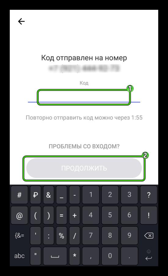 Ввод секретного кода в ТамТам на Android