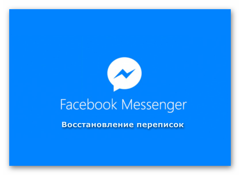 Картинка Восстановление переписок в Facebook Messenger