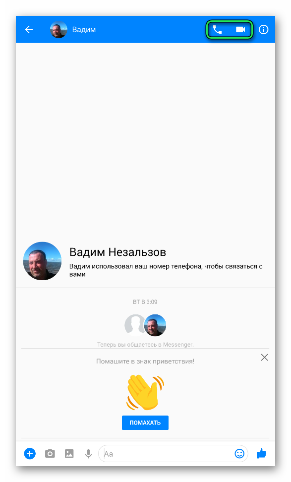 Кнопки вызова в Facebook Messenger