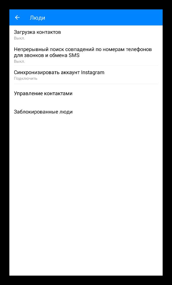 Люди в настройках Facebook Messenger