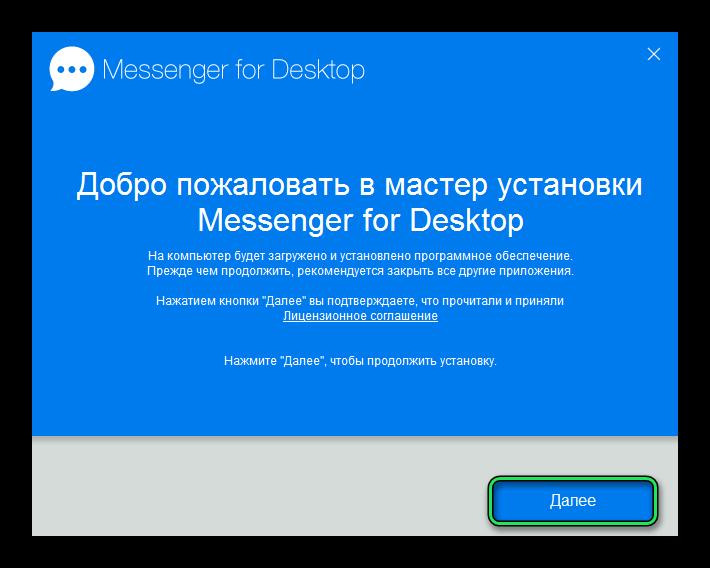 Начало установки Messenger for Desktop для Windows7