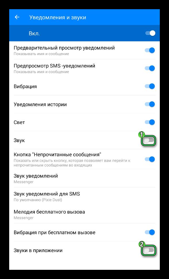 Настройка уведомлений в Facebook Messenger