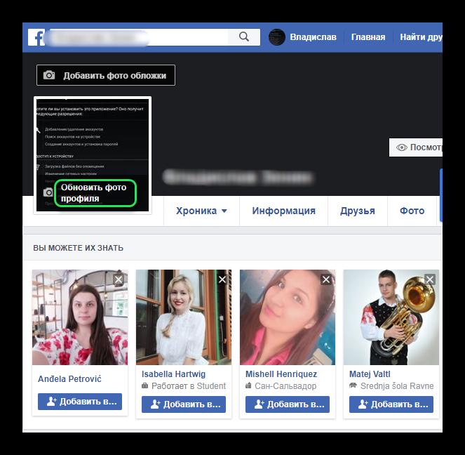 Обновить фото профиля на сайте Facebook