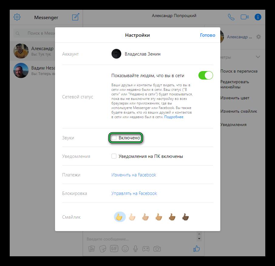 Отключение звуков в веб-версии Facebook Messenger