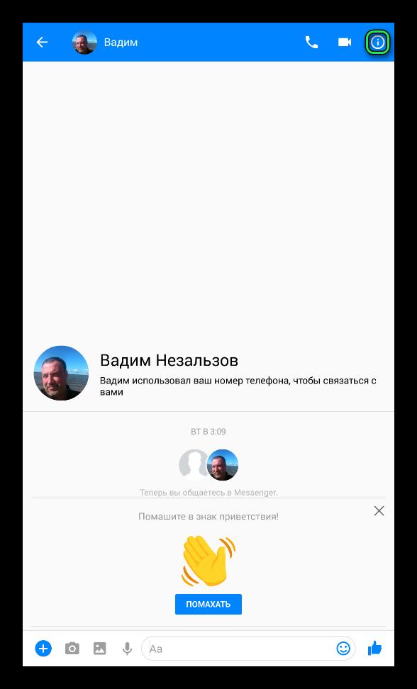 Переход в меню профиля пользователя в Facebook Messenger
