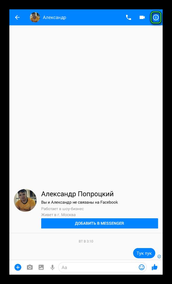 Переход в меню в чате Facebook Messenger