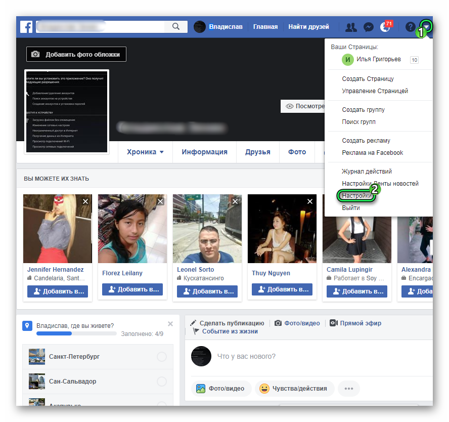 Переход в настройки на сайте Facebook