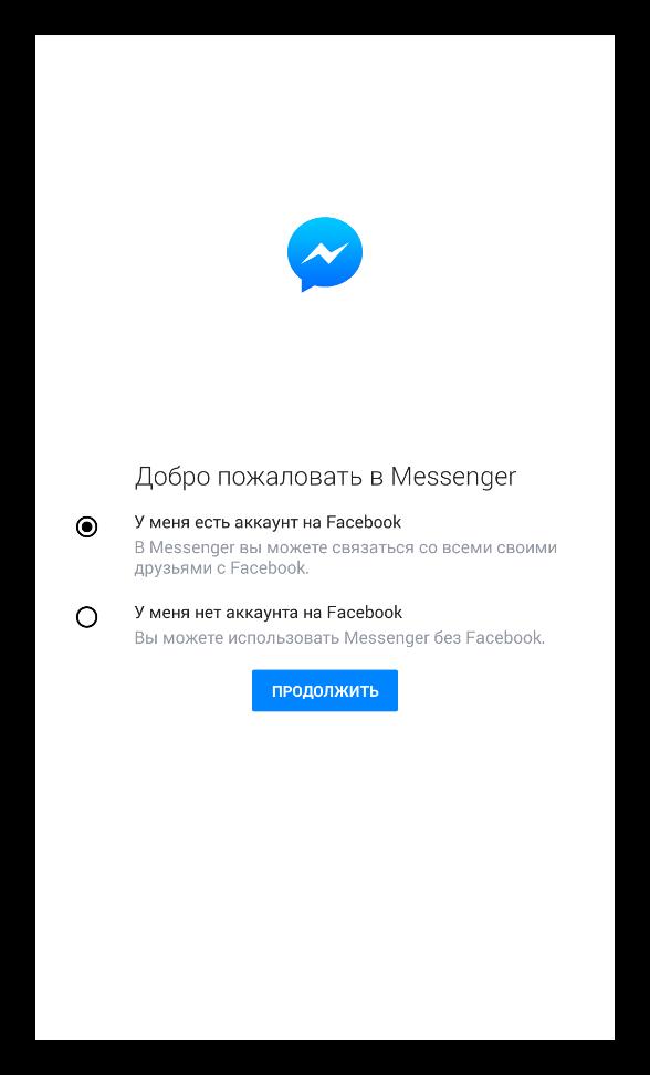 Первый запуск Facebook Messenger