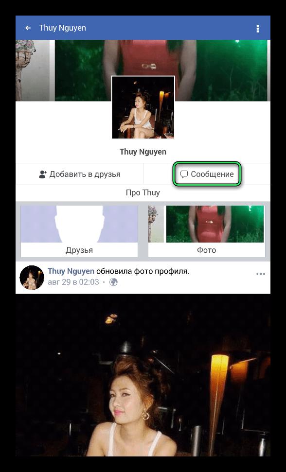 Пункт Сообщения в Facebook Lite