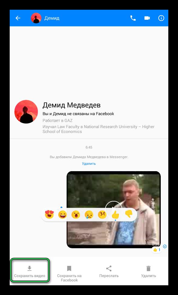 Сохранить видео в Facebook Messenger