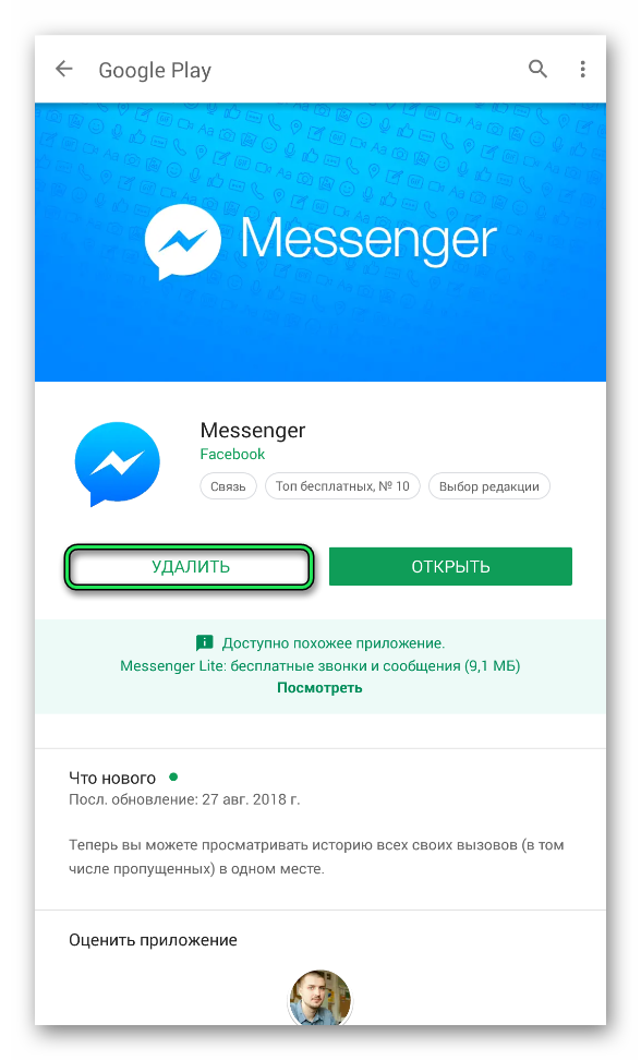 Удаление Facebook Messenger из Play Market