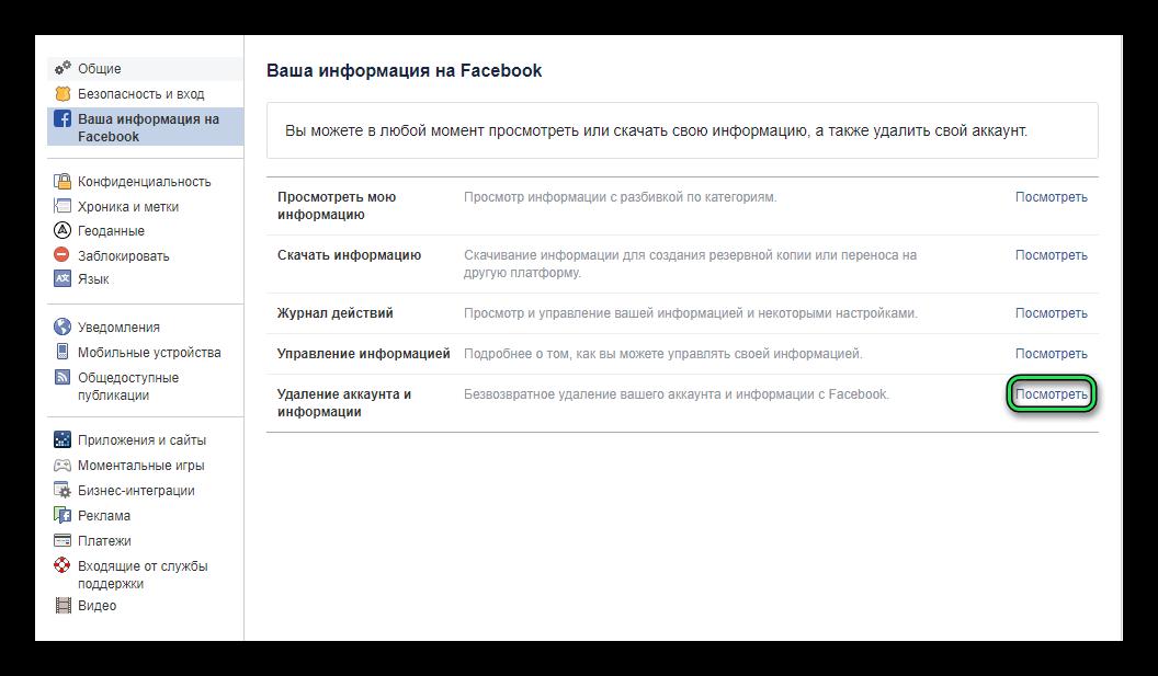 как удалить работу в фейсбук