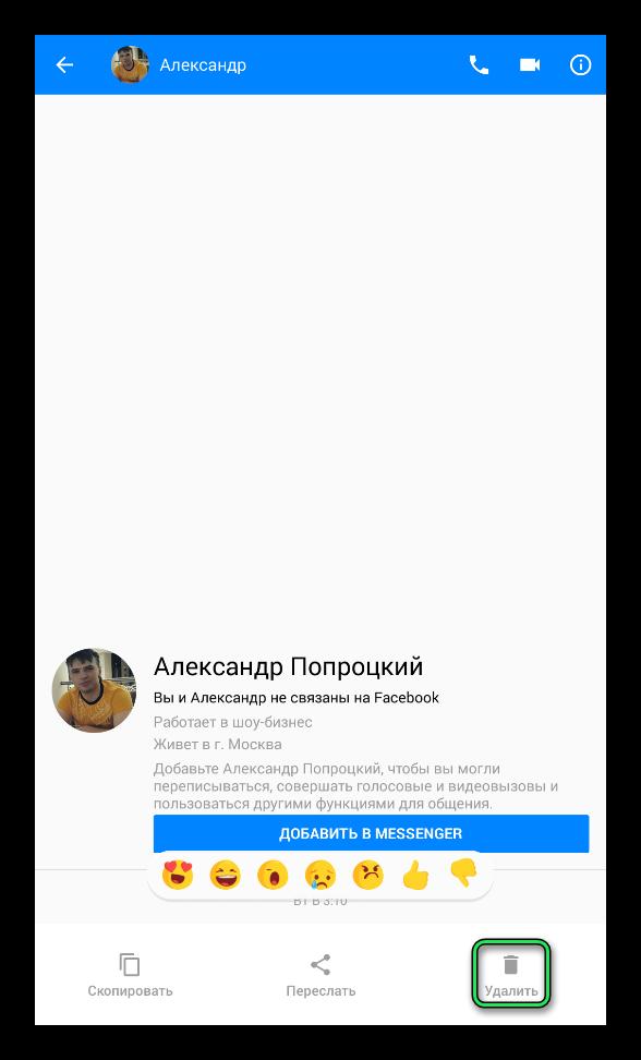 Удалить отдельное сообщение в Facebook Messenger