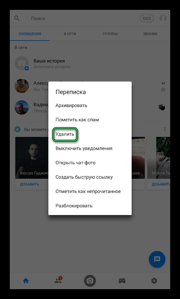 Удалить отдельную переписку в Facebook Messenger