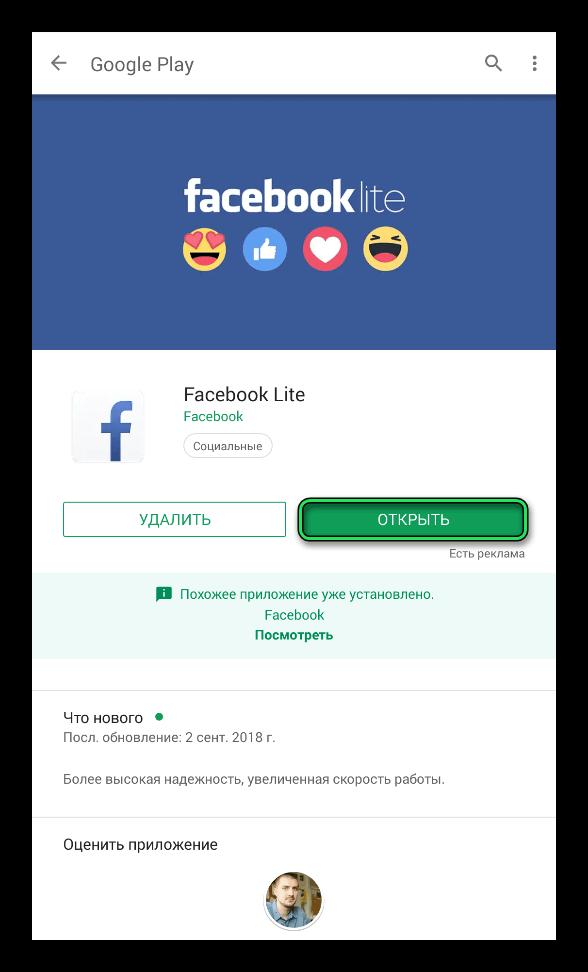 Загрузка Facebook Lite в Play Market