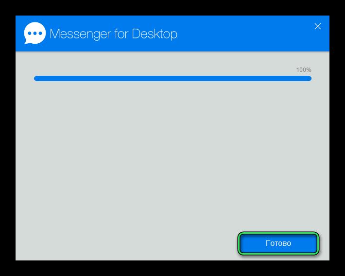 Завершение установки Messenger for Desktop для Windows7